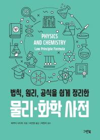 물리 화학 사전(법칙, 원리, 공식을 쉽게 정리한)