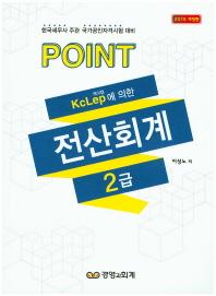 전산회계 2급(2015)(Point KcLep에 의한)(개정판)