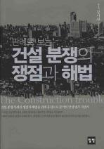 건설 분쟁의 쟁점과 해법(판례로 보는)(양장본 HardCover)