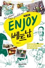 베트남(최신개정판)(2판)(가이드북1권포함)(Enjoy 세계여행 시리즈 3)