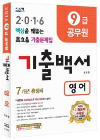 영어 기출백서 7개년 총정리(9급 공무원)(2016)