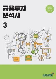 금융투자 분석사. 3