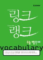 링크랭크 수능 영단어(2012)
