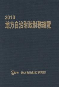 지방자치재정재무총람(2013)(양장본 HardCover)