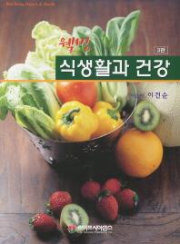 웰빙 식생활과 건강