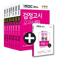 iMBC 캠퍼스 고졸 검정고시 교과서 기본서 세트(2019)