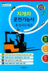 지게차 운전기능사 총정리문제집(2018)