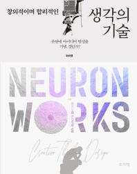 창의적이며 합리적인 생각의 기술, Neuron Works