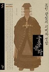 조선 왕실의 의례와 생활 궁중문화(테마한국문화사 2)