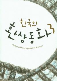 한국의 환상동화. 3