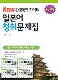 NEW 관광가이드 일본어 청취문제집(CASSETTE TAPE 4개포함)