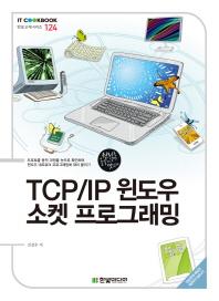 TCP IP 윈도우 소켓 프로그래밍(IT Cookbook 한빛교재 시리즈 124)