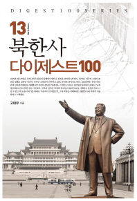 북한사 다이제스트 100(다이제스트 100 시리즈 13)