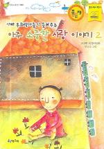 아주 소중한 사랑 이야기 2(아빠 동화작가들이 들려주는)(개정판)(청개구리문고 2)
