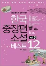 한국중장편소설 베스트 12 VOL. 3