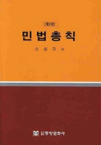 민법총칙(2판)