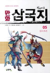 천웨이동 만화 삼국지. 5: 삼고초려