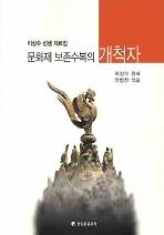 문화재 보존수복의 개척자(이상수 선생 자료집)