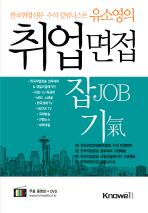 취업면접 잡기(동영상CD1장포함)