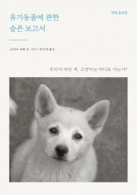 유기동물에 관한 슬픈보고서(개정증보판)