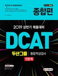 DCAT 두산그룹 종합적성검사(인문계) 종합편(2019)