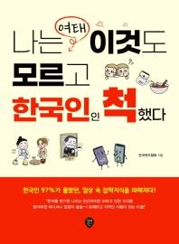 나는 여태 이것도 모르고 한국인인 척했다