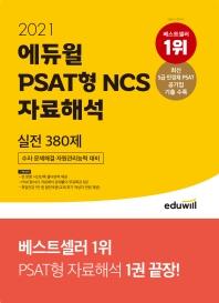 PSAT형 NCS 자료해석 실전 380제(2021)(에듀윌)