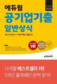 2022 최신판 에듀윌 공기업기출 일반상식