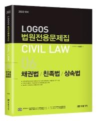 법원전용문제집 Civil Law. 6: 채권법, 친족법, 상속법(2022)(Logos)