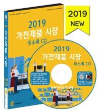 가전제품 시장 주소록(2019)