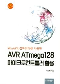 AVR ATmega128 마이크로컨트롤러 활용(WinAVR 컴파일러를 사용한)(3판)