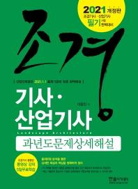 조경기사 산업기사 과년도문제 상세해설(2021)(개정판 16판)