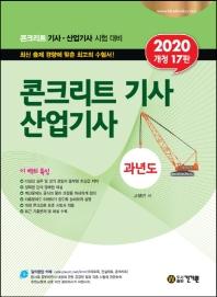 콘크리트 기사 산업기사 과년도(2020)(개정판 17판)