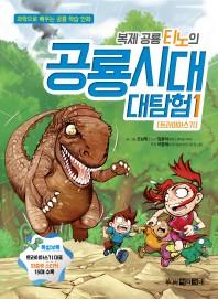 복제공룡 티노의 공룡시대 대탐험. 1: 트라이아스기