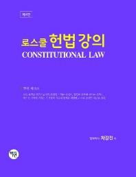 로스쿨 헌법강의(4판)(양장본 HardCover)