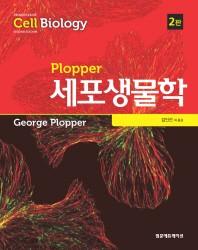 세포생물학(Plopper)(2판)