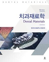 치과재료학(8판)(양장본 HardCover)