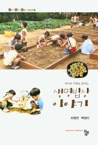 생명밥상 이야기(아이와 자연을 살리는)(아이 놀이 자연 시리즈 3)