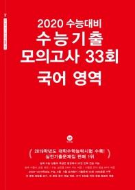 고등 국어 영역 수능기출 모의고사 33회(2019)(마더텅)