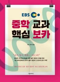 중학 교과 핵심 보카(EBS)