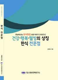 한식 전문점(건강 행복 웰빙의 상징)(외식산업 시리즈 4)