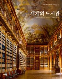 세계의 도서관(양장본 HardCover)
