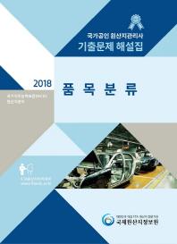 국가공인 원산지관리사 기출문제해설집: 품목분류(2018)