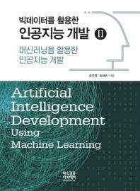 머신러닝을 활용한 인공지능 개발(빅데이터를 활용한 인공지능 개발 2)