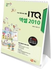 ITQ 엑셀 2010(스탠드형)(고소한)(스프링)