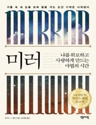 미러(큰글자책)