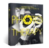 포토테라피(PHOTO THERAPY)