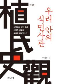 우리 안의 식민사관 // 사용감 없음