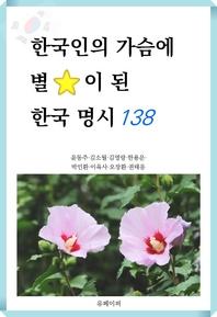 한국인의 가슴에 별이 된 한국 명시 138