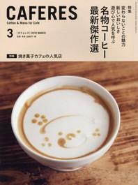 카페앤드레스토랑 カフェ&レストラン 2019.03